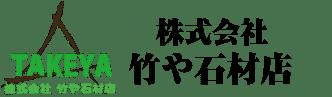 福島県の墓石専門店|本宮・郡山・二本松・大玉・田村のお墓のことなら竹や石材店