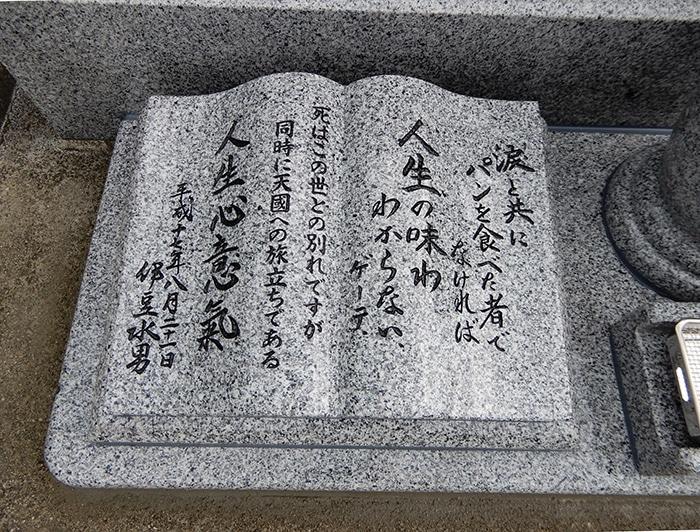 聖書の形をした石碑