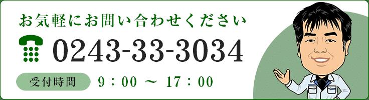 お気軽にお問い合わせください。0243-33-3034