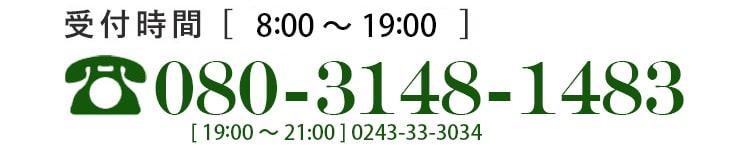 お問い合わせは080-3148-1483まで